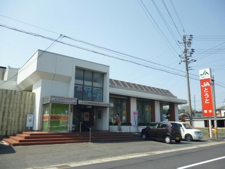 銀行 JAとうと根本支店