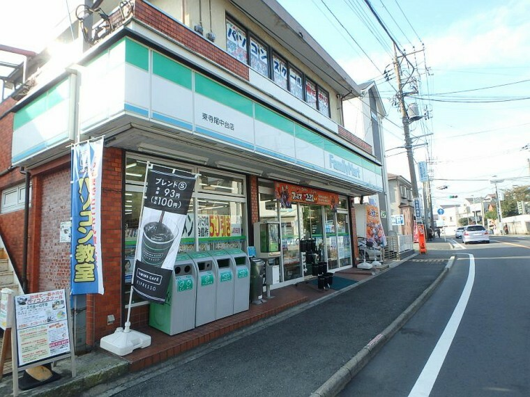 コンビニ ファミリーマート東寺尾中台店(24時間営業ですので、急な買い物に便利です。)