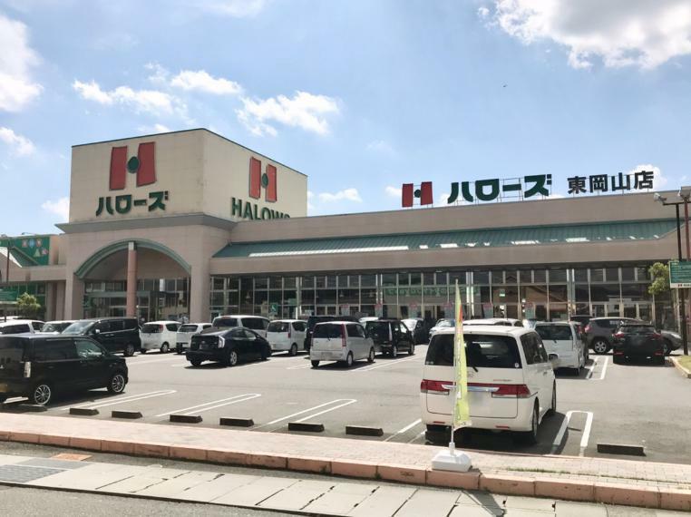 スーパー ハローズ東岡山店