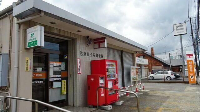 郵便局 君津南子安郵便局 徒歩5分。