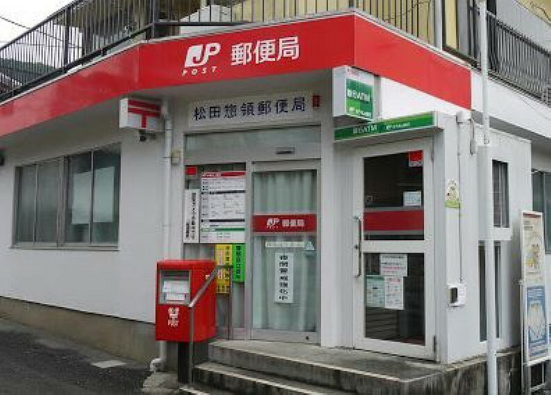 (松田惣領郵便局)松田惣領郵便局