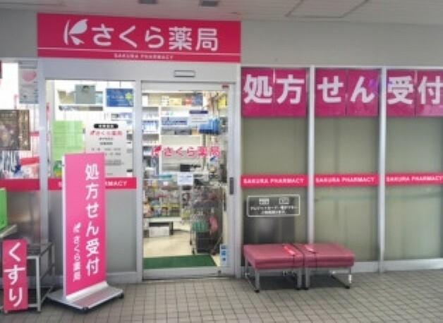 ドラッグストア 【ドラッグストア】大阪柴原駅さくら薬局まで734m