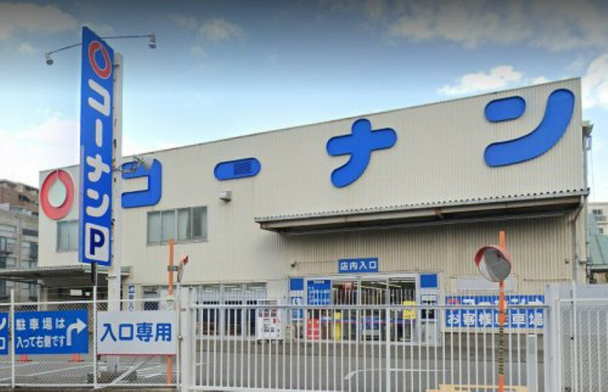 ホームセンター 【ホームセンター】ホームセンターコーナン 中環蛍池店まで366m