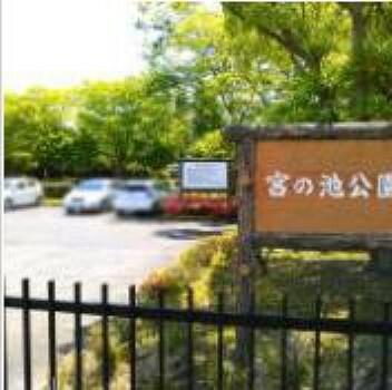 公園 【公園】宮の池公園まで1738m