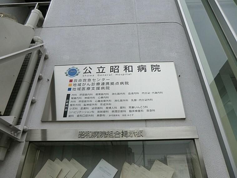 病院 公立昭和病院 徒歩11分(約874m)