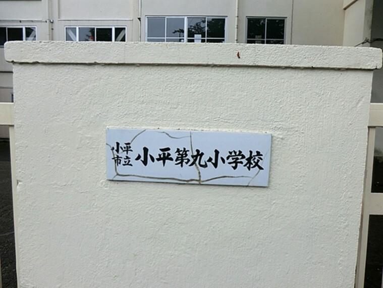 小学校 小平市立小平第九小学校 徒歩11分(約816m)