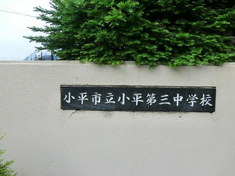 中学校 小平市立小平第三中学校 徒歩23分(約1790m)