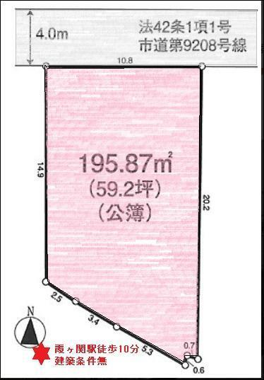 土地図面 広ーい敷地59.2坪、余裕の土地!2世帯住宅も建てられます。