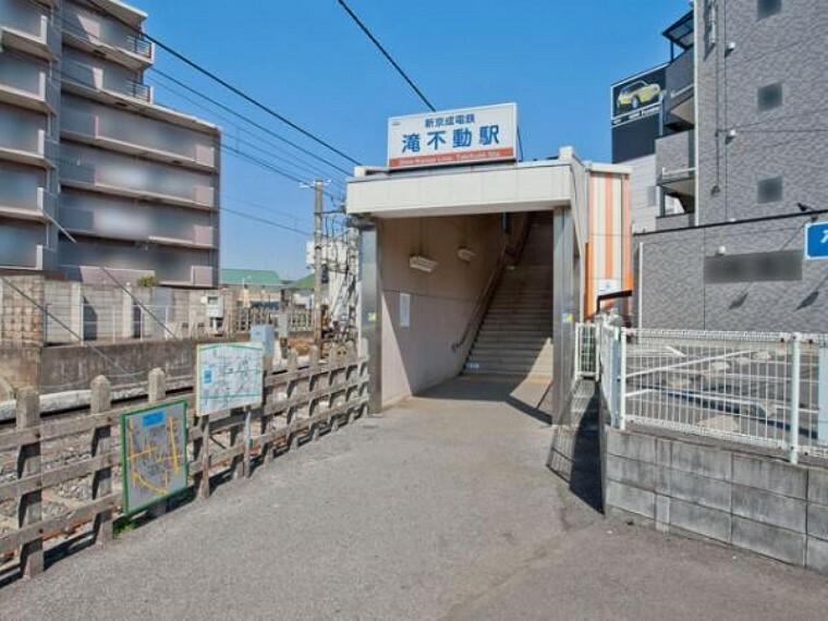 新京成線「滝不動」駅