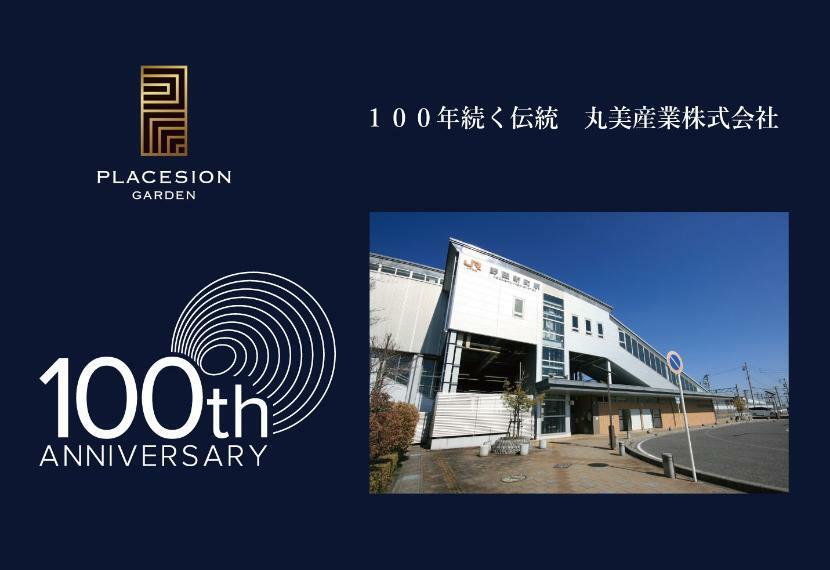 現況写真 【100年以上続く伝統】丸美産業株式会社