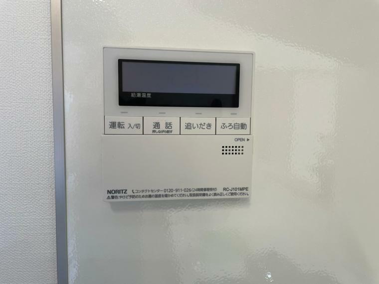 給湯器(追焚き、自動お湯張り機能付き)
