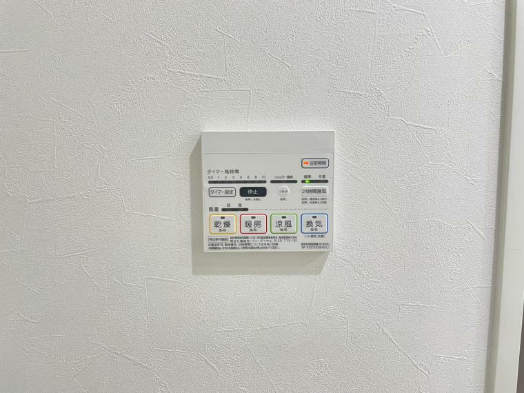 浴室換気乾燥機のリモコン。24時間換気機能付き
