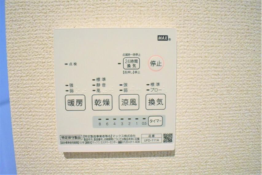 冷暖房・空調設備 【浴室乾燥暖房機】 入浴後の水滴や湿気を排出し、カビの発生や臭いを抑制する換気乾燥暖房機。雨の日の洗濯物にも効果的です。