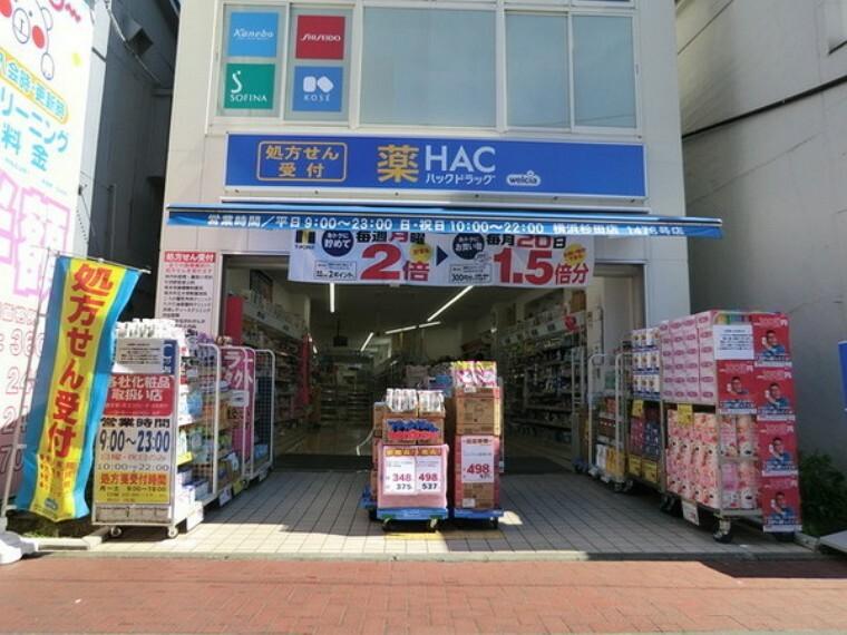 ドラッグストア ハックドラッグ横浜杉田店 店舗営業時間9:00~23:00 調剤営業時間9:00~19:00