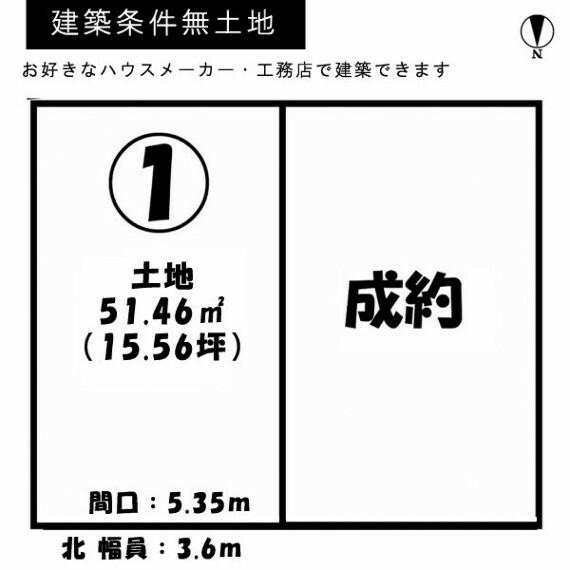 土地図面 参考建物(間取り図)