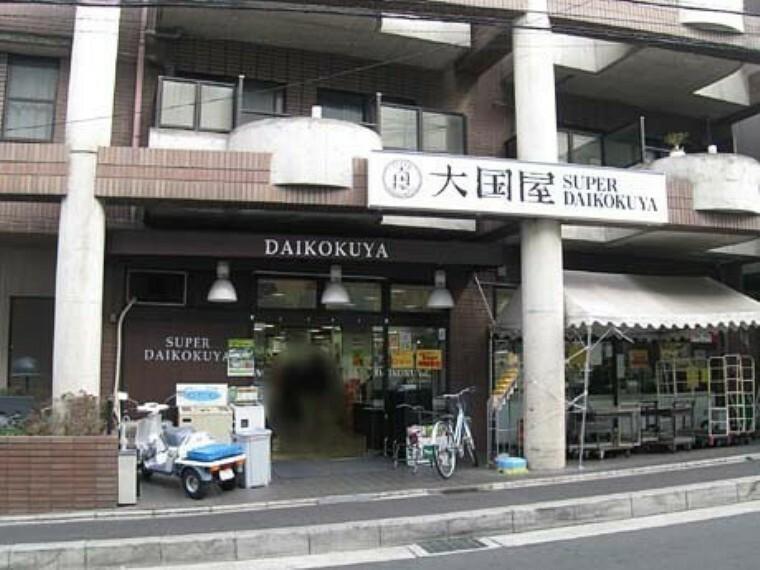 スーパー DAIKOKUYA今熊野店