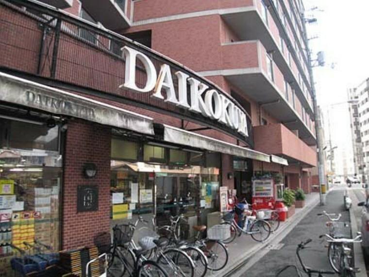 スーパー DAIKOKUYA今出川店