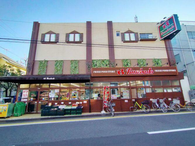 スーパー スーパー文化堂阿佐ヶ谷店 徒歩3分。