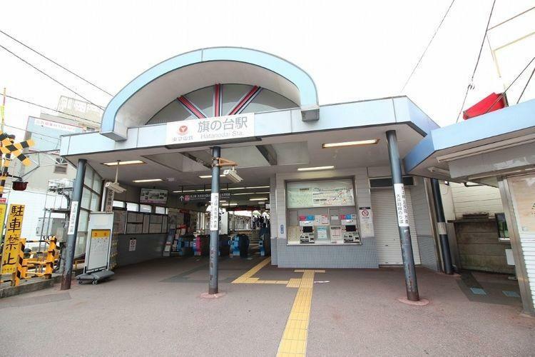 旗の台駅(東急 大井町線) 徒歩7分。