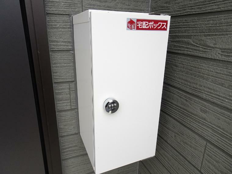 玄関には宅配ボックス設置<BR/>不在時でも荷物が受け取りできて助かります。