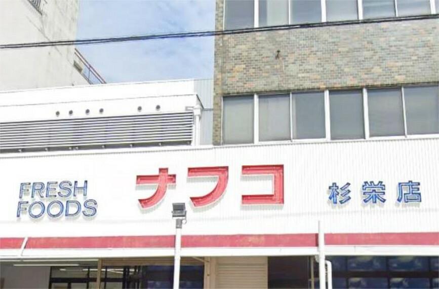 スーパー ナフコトミダ杉栄店