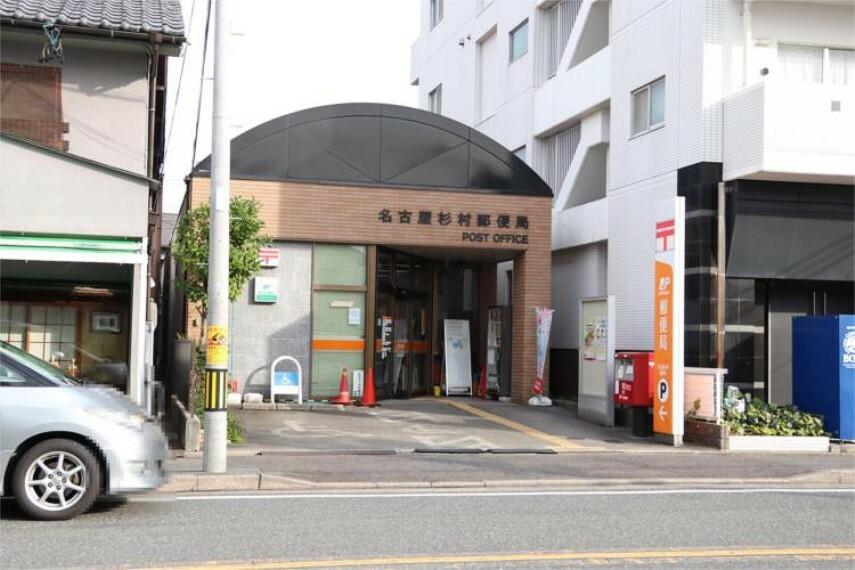 郵便局 名古屋杉村郵便局