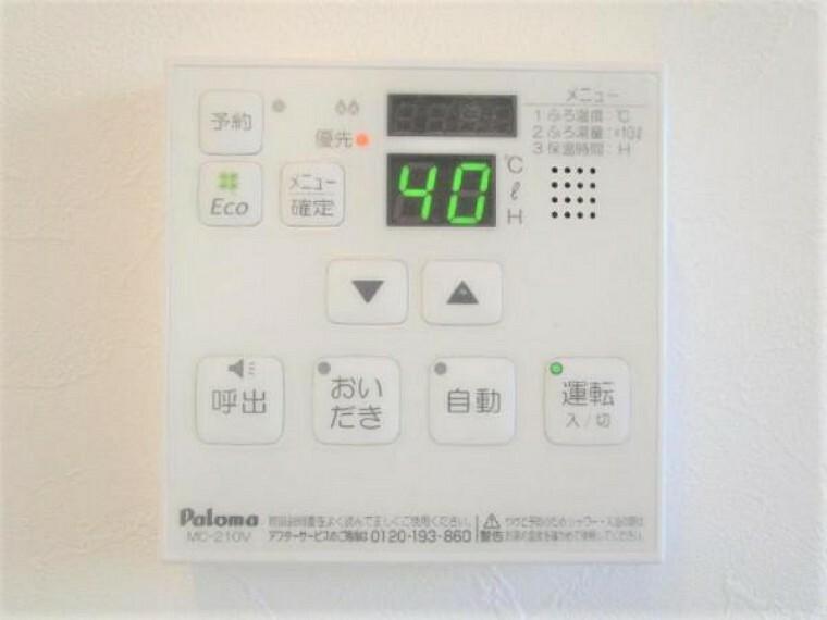【同仕様写真】LDKに追い焚き機能付き給湯パネルを設置します。忙しい家事の合間でもボタン一つで湯張り・追い焚きできるのは便利で嬉しい機能です。