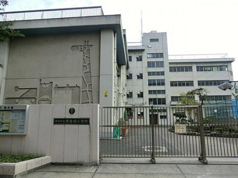 小学校 横浜市立南吉田小学校(388m)