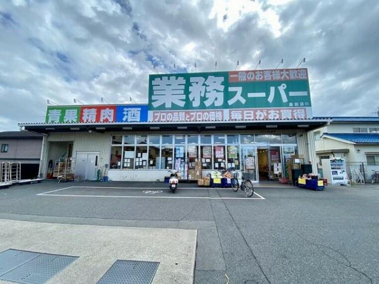 スーパー 業務スーパー 畠田店