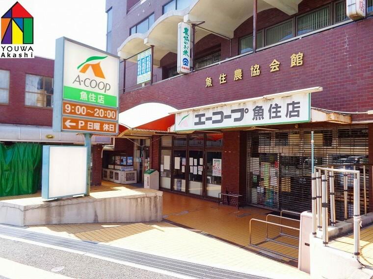 スーパー 【スーパー】エーコープ 魚住店まで600m