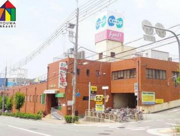 スーパー 【スーパー】コープ魚住まで835m