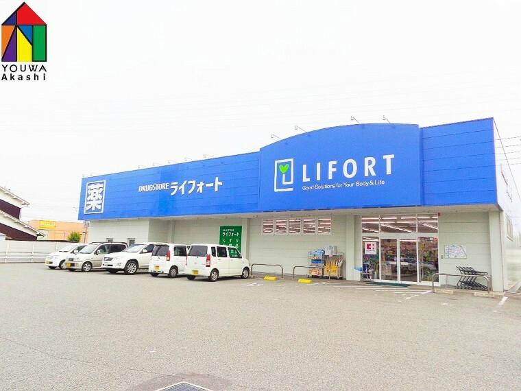 【生活雑貨店】ライフォート 魚住店まで1388m