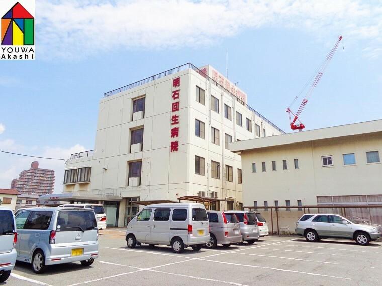 病院 【総合病院】明石回生病院まで1413m