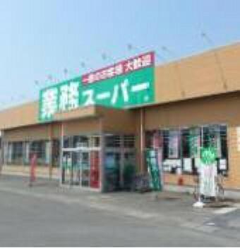 スーパー 【スーパー】業務スーパー 那珂店まで506m