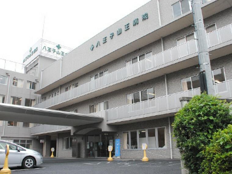病院 【総合病院】八王子山王病院まで1605m