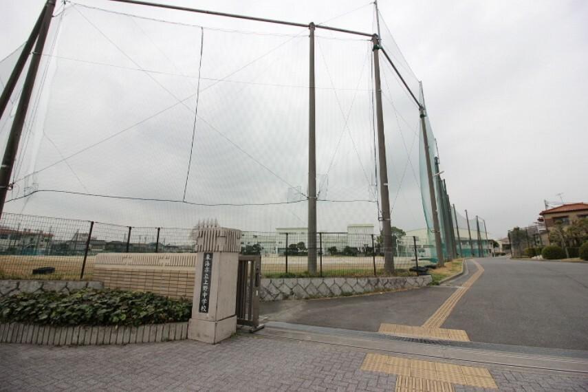 中学校 東海市立上野中学校
