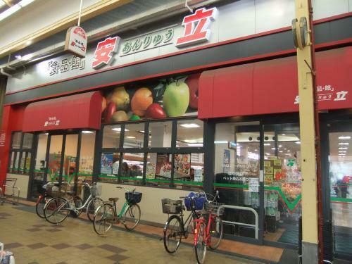 スーパー 食品館アプロ 安立店 大阪府大阪市住之江区安立3丁目6-22