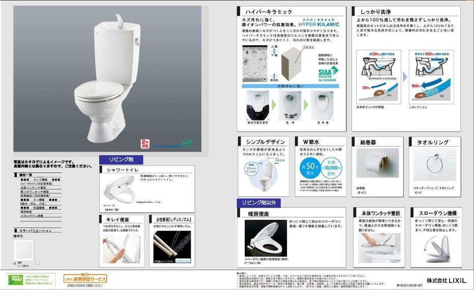 トイレ 施工例