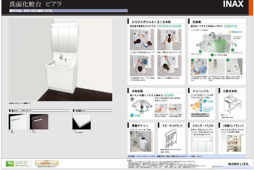洗面化粧台 施工例