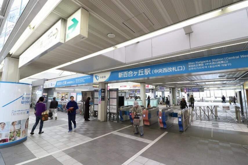 新百合ヶ丘駅(小田急 小田原線)