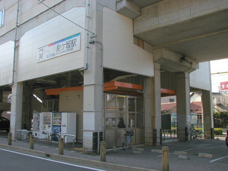 名鉄瀬戸線「尼ケ坂」駅 徒歩6分