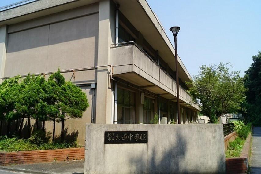 中学校 横浜市立大道中学校 学校教育目標 学ぶ力を高め、確かな学力を身につけさせる。 コミュニケーション能力を高め、健全な社会性を身につけさせる。