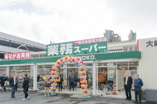 業務スーパー TAKENOKO大峰店<BR/>大阪府枚方市大峰南町7-1