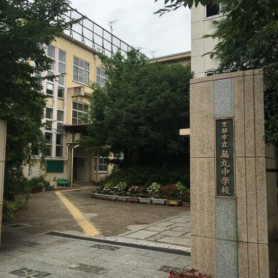 中学校 【中学校】烏丸中学校まで1300m