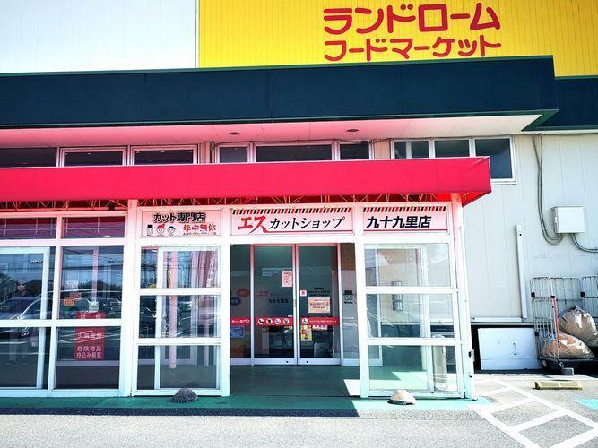 スーパー ランドロームフードマーケット九十九里店 徒歩49分。