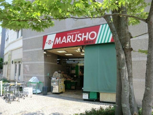 スーパー 丸正北新宿店 徒歩4分。