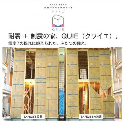 構造・工法・仕様 ■建築基準法(壁量)の1.5倍に達する十分な性能■最大震度6強クラスとなる120秒間続く地震を約200回受けても制震性能は衰えない実証実験
