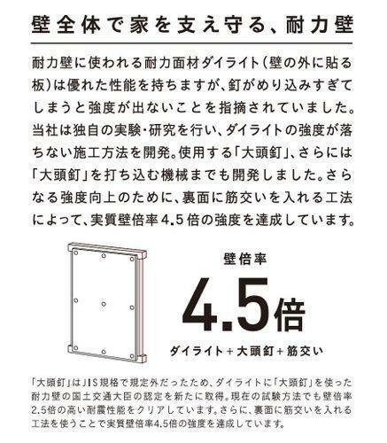 構造・工法・仕様 ■実質壁倍率4.5倍の強度