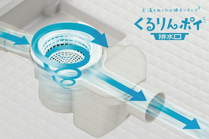 バスルーム/LIXIL「くるりんポイ排水口」  排水時のお湯の流れで、排水口のゴミをまとめてくれる、エコでかしこい機能です。