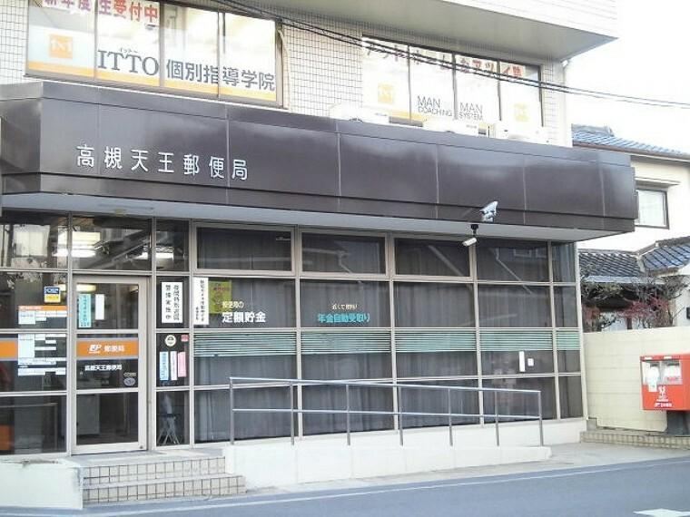 郵便局 高槻天王郵便局